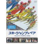 スキージャンプ ペア〜Road to TORINO 2006〜