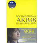 DOCUMENTARY of AKB48 NO FLOWER WITHOUT RAIN 少�