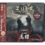"""三国志 Three Kingdoms 公式朗読CDシリーズ """"虎の咆哮""""/馬超篇"""