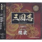 """三国志 Three Kingdoms 公式朗読CDシリーズ """"夷陵に燃ゆ"""" 趙雲篇"""