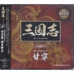 """三国志 Three Kingdoms 公式朗読CD シリーズ """"鈴の音来りて""""/甘寧篇"""