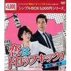 恋はドロップキック!〜覆面検事〜 DVD-BOX2 (DVD)