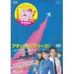 エアホステス 天使のラブウォーズ DVD-BOX I
