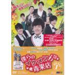 僕らのイケメン青果店 DVD-BOX 1