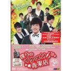 僕らのイケメン青果店 DVD-BOX 2
