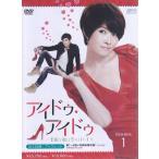アイドゥ アイドゥ 素敵な靴は恋のはじまり DVD-BOX1