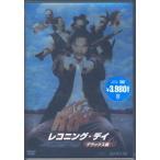 レコニング デイ デラックス版   DVD