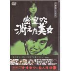 探偵神津恭介の殺人推理11 密室から消えた美女 DVD
