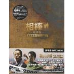 相棒-劇場版-絶体絶命!42.195km 東京ビッグシティマラソン〈豪華版BOX〉