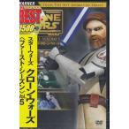 スター ウォーズ   クローン ウォーズ  ファースト シーズン Vol.5  DVD