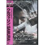 ウルヴァリン:SAMURAI (DVD)