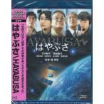 はやぶさ/HAYABUSA(Blu-ray)