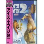 アイス エイジ2 特別編   DVD