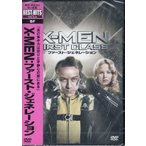 X-MEN ファースト ジェネレーション (DVD)