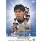 太陽が昇る日 パーフェクトボックス Vol.1 (DVD)