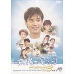 太陽が昇る日 パーフェクトボックス Vol.3 (DVD)