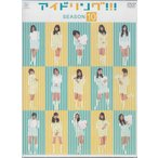 アイドリング!!! Season 10 (DVD)※3本で�