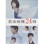 救命病棟24時 第5シリーズ Blu-ray BOX