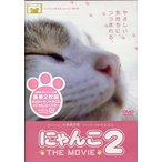 にゃんこ THE MOVIE 2 初回限定スペシャル版
