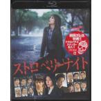 ストロベリーナイト Blu-ray スタンダード・エディション