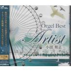 オルゴール・ベスト・アーティスト 小田和正 (CD)