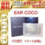 EAR COCO イヤーココ シグネチャー クリスタルシルバー CHARIS&Co  1シート 6パッチ 正規品