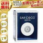 EAR COCO イヤーココ シグネチャー クリスタルシルバー CHARIS&Co  1箱 6パッチ × 5シート 正規品