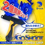 Brook GoShoot コンボグリップ