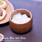 アカシア 木製 食器 お椀 ライスボール W10cmアカシアウッド 木製 和食器 ごはんじゃわん 食器 ごはん お茶碗 ごはん 茶碗 木製食器 お椀 味噌汁 茶碗