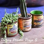 陶製 プランター Piago Sサイズ オレンジ・グリーン・レッド 3色直径7cm 鉢植え 植木鉢 おしゃれ アンティーク 小物 多肉植物などの寄せ植えにぴったり