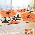 玄関マット 70×120cm ジュリア オレンジ 玄関マット 室内用玄関マット 北欧  玄関マット 室内 おしゃれ 風水 北 風水 玄関マット 色 かわいい 花 大きい