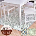 (受注生産)ダイニングラグ 撥水 モロッコ タイル 140cm×182cm ブルー 日本製  ダイニングラグ 防水 クッションフロア 抗菌マット カーペット