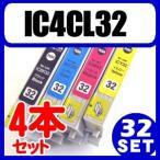 IC4CL32 セット 互換インク 4色セット 送料無料 EPSON エプソン ICBK32 ICC32 ICM32 ICY32 ic32