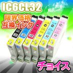 IC6CL32 チョイス 互換インク お好み6色セット 送料無料 EPSON エプソン ICBK32 ICC32 ICM32 ICY32 ICLC32 ICLM32 ic32