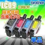 単品 LC09 互換インク LC09BK LC09C LC09M LC09Y brother ブラザー LC094PK