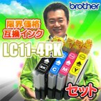 LC11-4PK セット 互換インク LC11BK LC11C LC11M LC11Y brother ブラザー lc11