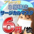 マスク 不織布 3層式 サージカルマスク 大人用 子供用 風邪 花粉症 インフルエンザ 乾燥対策 100枚単位で注文可 お一人様100枚まで 飛脚ゆうメール便送料無料