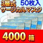【即納】【4000箱セット】大人用3層式サージカルマスク50枚入り/放射能・放射線物質対策や花粉対策に【あすつく対応】【あすつく対応_関東】など