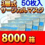 【即納】【8000箱セット】大人用3層式サージカルマスク50枚入り 花粉対策 【あすつく対応】【あすつく対応_関東】など