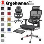 エルゴヒューマン プロ オットマン HIGH エラストメリック/ファブリック・メッシュ 多機能 高機能 パソコンチェア オフィスチェア