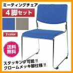 4脚セット ミーティングチェア 布張り クロームメッキ脚 スタッキングチェア 積み重ね可能 会議用椅子 会議用チェア 会議イス 会議室 オフィス家具