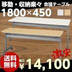 会議テーブル 跳ね上げ式 W1800×D450×H700 幕板無 キャスター付 スタックテーブル 折りたたみテーブル ミーティングテーブル 会議机