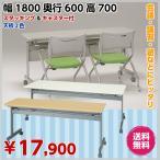 会議テーブル 跳ね上げ式 W1800×D600×H700 幕板無 キャスター付 スタックテーブル 折りたたみテーブル ミーティングテーブル 会議机