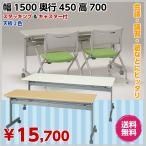 会議テーブル 跳ね上げ式 W1500×D450×H700 幕板無 キャスター付 スタックテーブル 折りたたみテーブル ミーティングテーブル 会議机