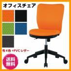 オフィスチェア クロス/PVCレザー張り キャスター付き ロッキング機能 肘無 オレンジ/ブラック/ライム/ブルー 事務椅子 OAチェア オフィス家具