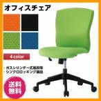 オフィスチェア 布張り ミドルバック キャスター付き ロッキング機能 肘無 事務椅子 OAチェア オフィス家具