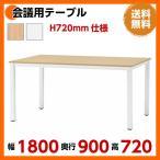 組立簡単 ミーティングテーブル 幅1800×奥行900mm×高720mm ワークテーブル 会議用テーブル 会議テーブル テーブル 会議机 オフィス家具