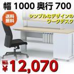 ワークデスク 棚付き 幅1000×奥行700×高700 オフィスデスク オフィス家具 事務机 デスク 机 平机 パソコンデスク  ワークテーブル 作業机