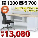 ワークデスク 棚付き 幅1200×奥行700×高700 オフィスデスク オフィス家具 事務机 デスク 机 平机 パソコンデスク  ワークテーブル 作業机