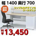 ワークデスク 棚付き 幅1400×奥行700×高700 オフィスデスク オフィス家具 事務机 デスク 机 平机 パソコンデスク  ワークテーブル 作業机